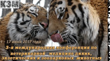 конференция по лечению и болезням диких экзотических животных и птиц