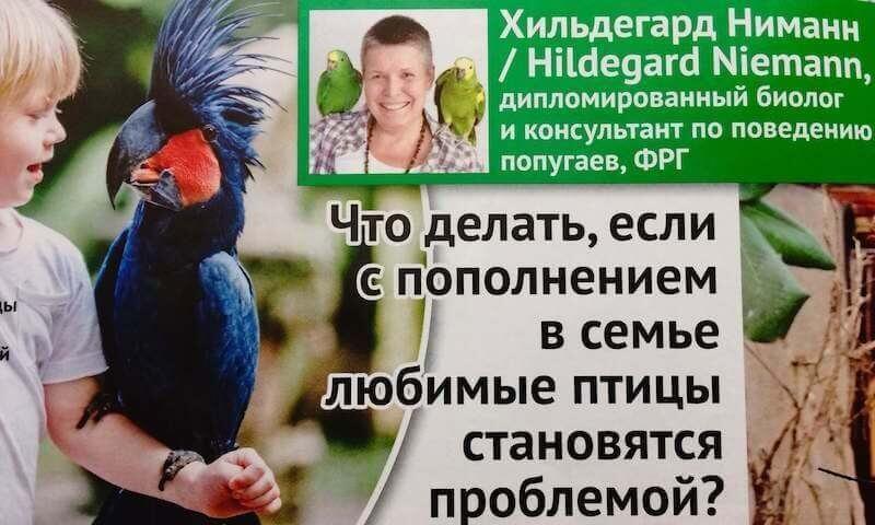 Статья Хильдегард Ниман, дети и попугаи,